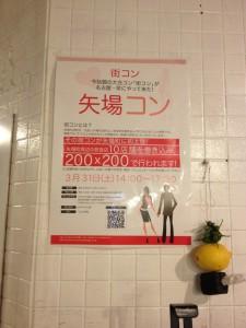 街コン→矢場コン