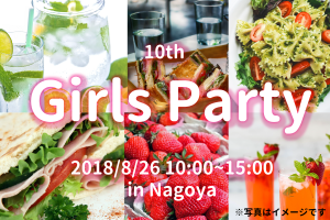 20180826girlsparty