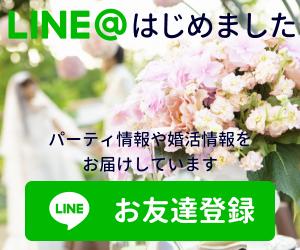 LINE@,お友達登録,結婚,婚活,情報,名古屋,愛知,岐阜,三重,悩み,相談,会員,情報