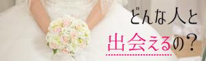 結婚相談所ではどんな人と出会えるの,婚活,悩み,相談,名古屋,20代,30代,40代,アラサー,アラフォー