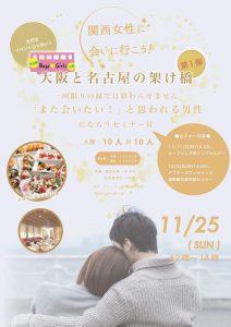 20181125,婚活,バスツアー,関西女性に会いに行こう,東海地方,名古屋,愛知,岐阜,三重,静岡,ブライドコンシェル