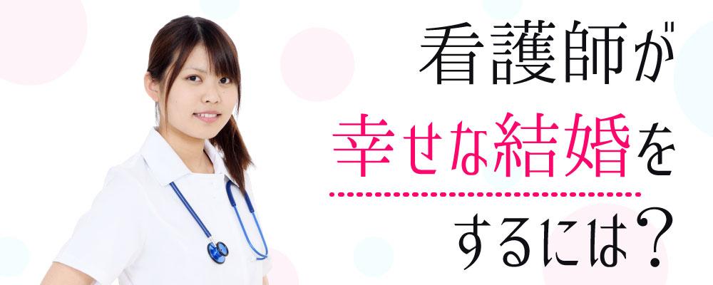 看護師が幸せな結婚をするには,婚活,悩み,相談,名古屋,20代,30代,40代,アラサー,アラフォー