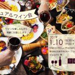 20190110,ワイン,パーティ,イベント
