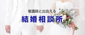 看護師と出会える場所,結婚相談所