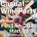 2019年2月14日,ワイン,パーティ,異業種,交流会