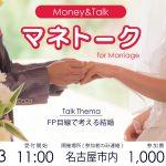 2019/4/13,マネトーク,FP目線で考える結婚,名古屋