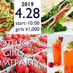 2019/4/28,婚活お気軽女子会,名古屋