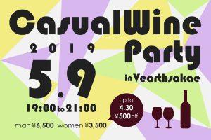 2019/5/9,カジュアルワイン会,栄,バース