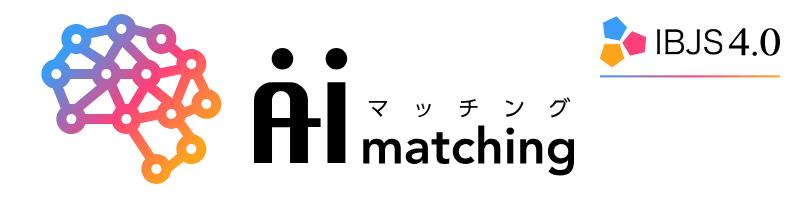 IBJ,日本結婚相談所連盟,AIマッチング